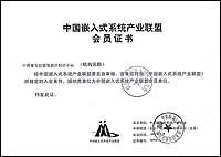 中国嵌入式产业联盟会员证书