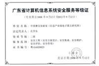 广东计算机信息系统安全服务等级证