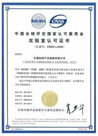 中国合格评定国家认可委员会( CNAS )