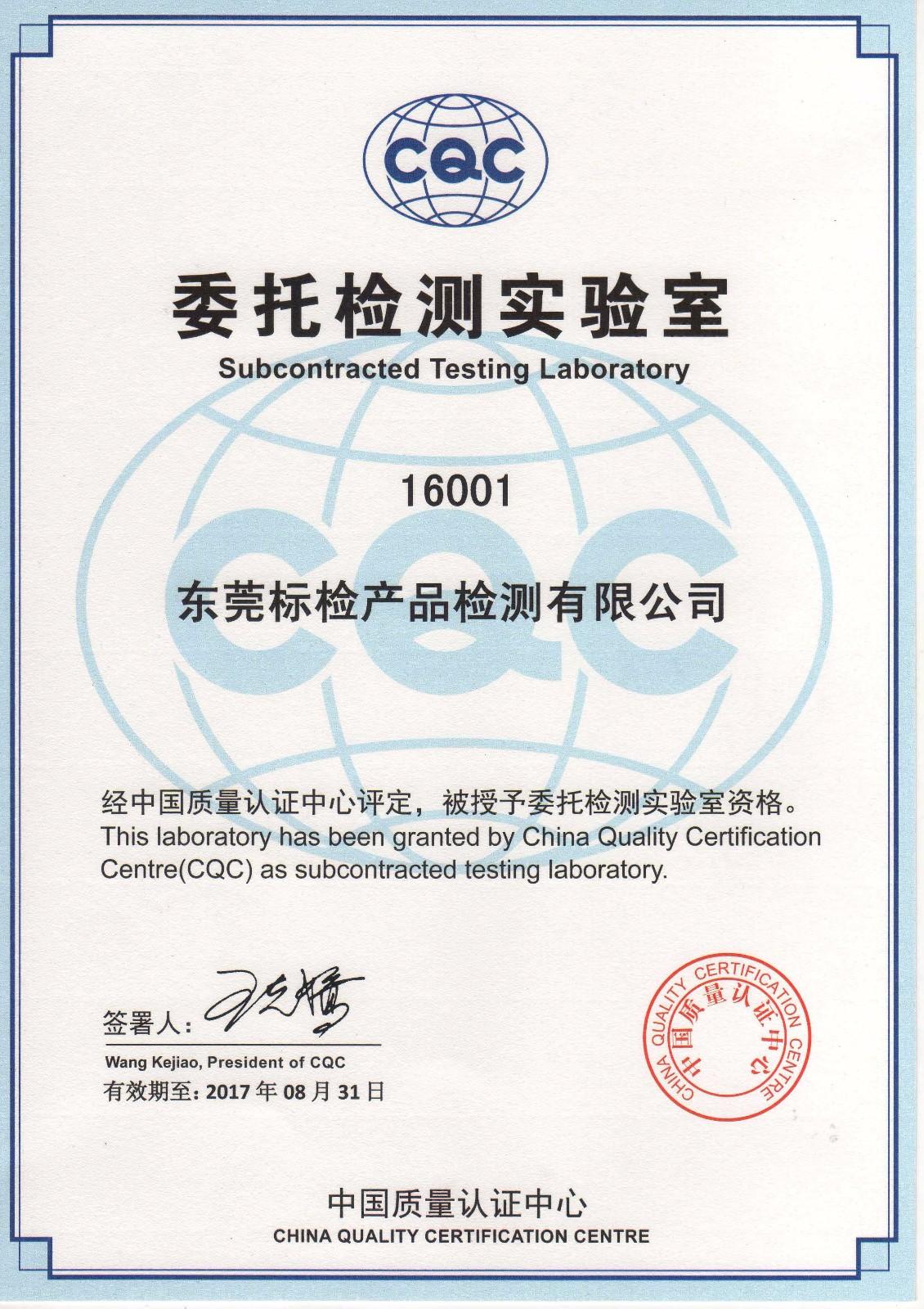 CQC委托检测实验室