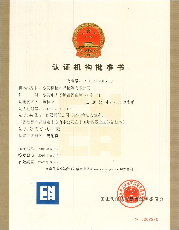 认证机构批准证书