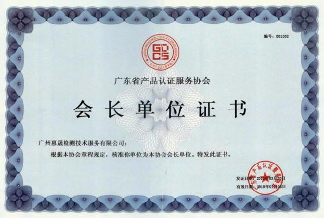 产品认证服务协会证书