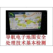 导航电子地图安全处理技术基本检测