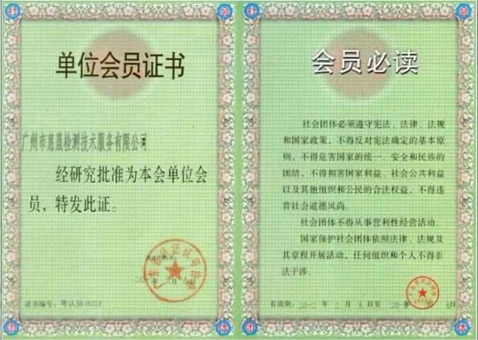 广东省认证认可协会会员