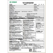 电玩具美国(ASTM F963)检测