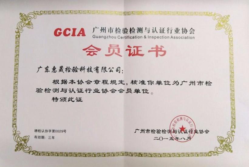 检测与认证行业协会会员