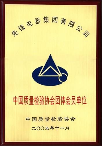 中国检验质量协会会员单位