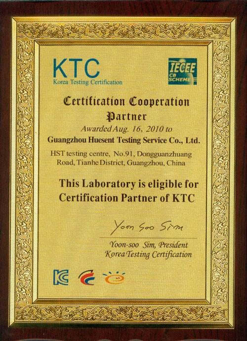 韩国KTC的认可证书