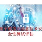 基于模型的信息技术安全性测试评估