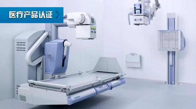 医疗产品实验室