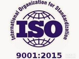 质量管理体系认证(ISO9000)