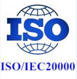 信息技术服务管理体系认证(ISO20000)