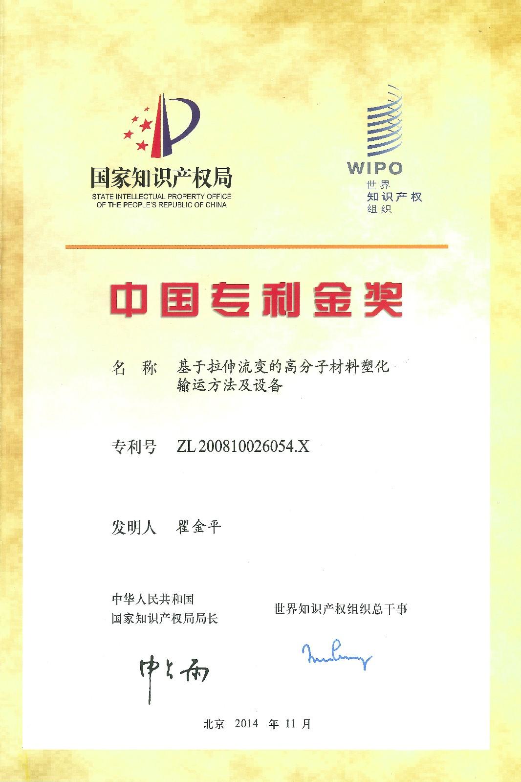 中国专利金奖