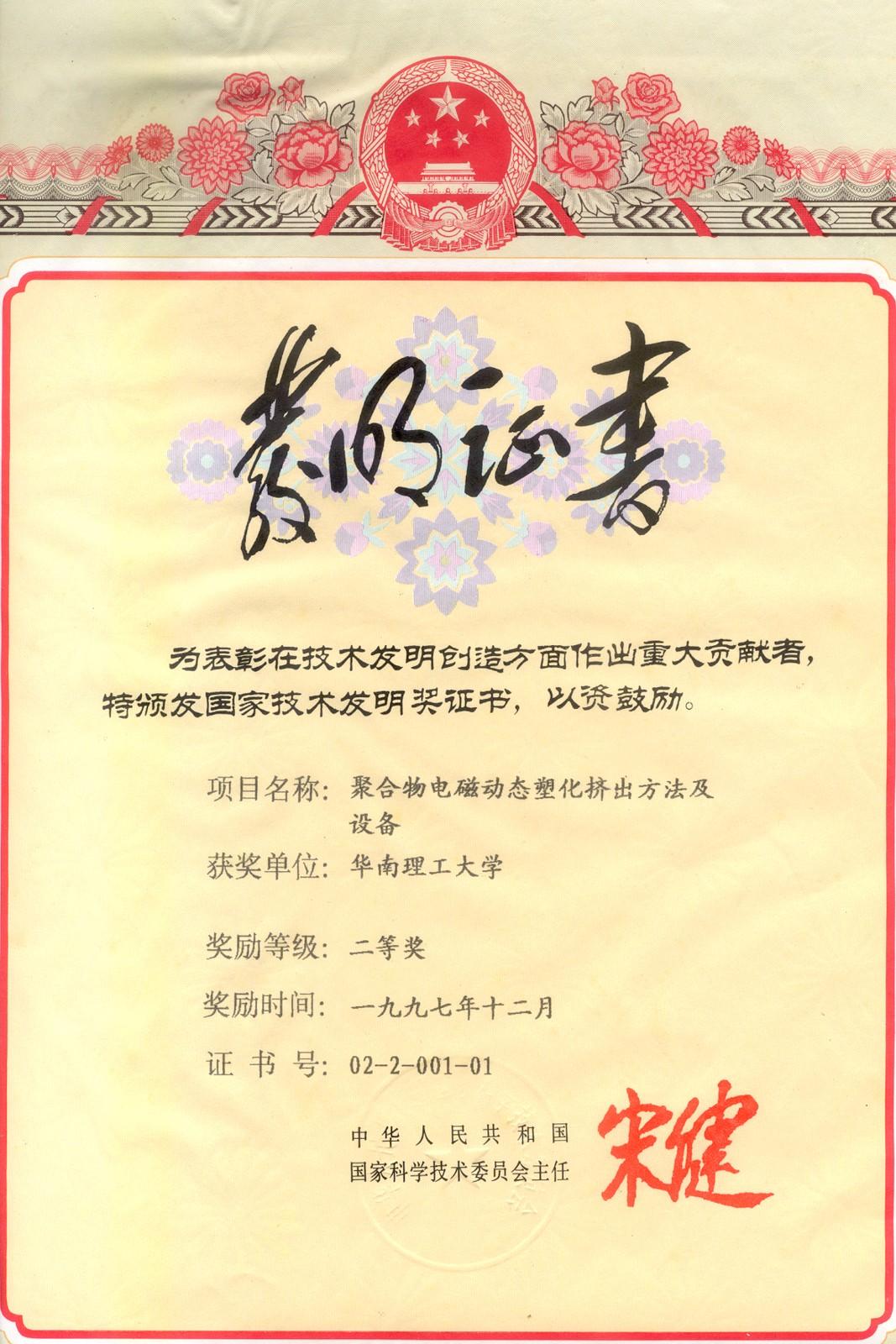 国家技术发明二等奖证书