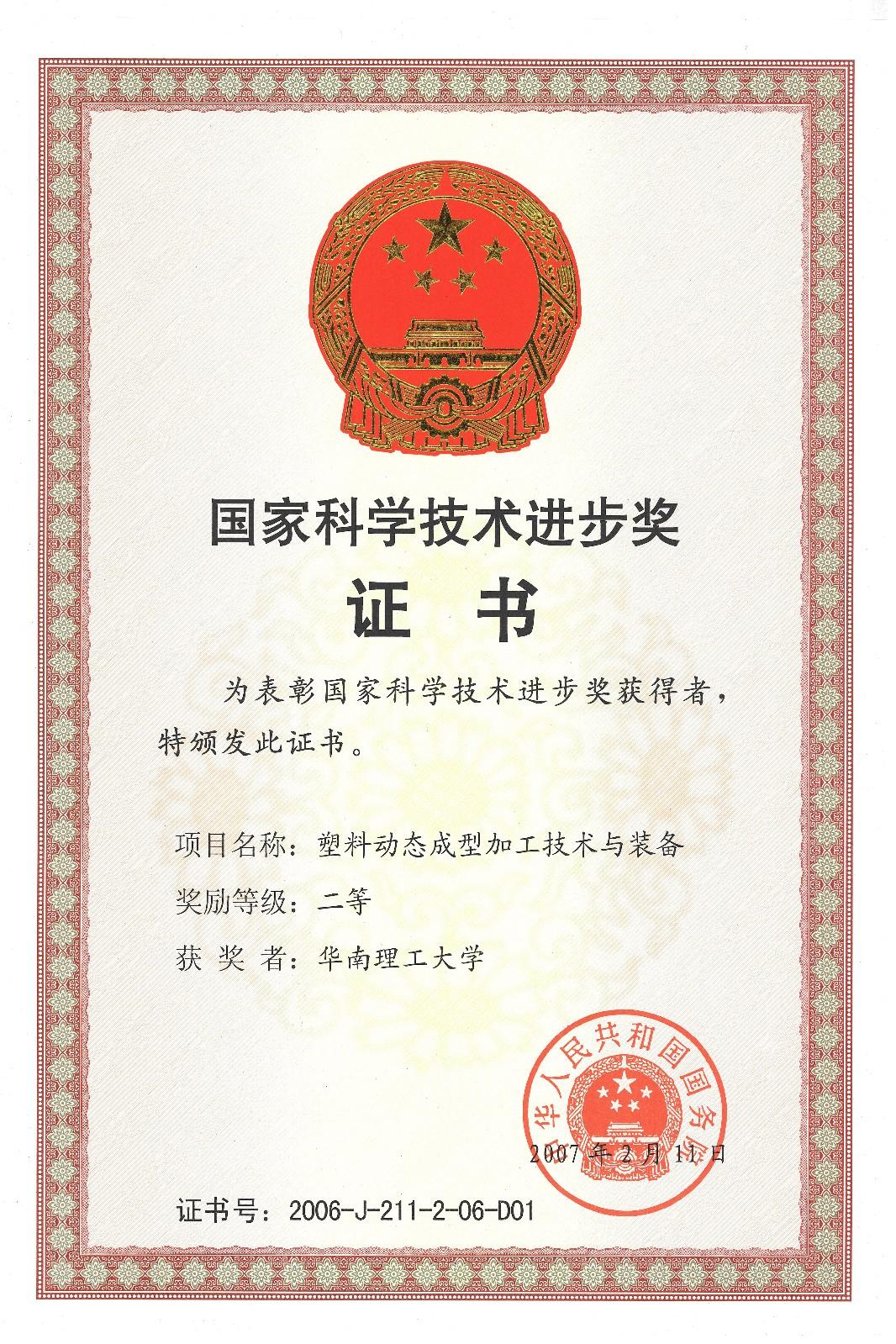 国家科技进步奖单位