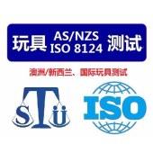 游戏装备澳洲/新西兰(AS/NZS ISO 8124.3)特定元素迁移检测