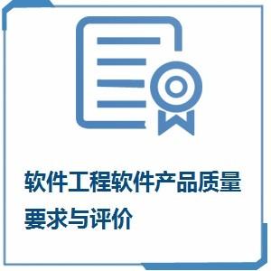 软件工程软件产品质量要求与评价
