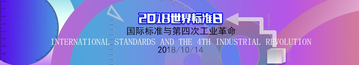 2018世界标准日-国际标准与第四次工业革命