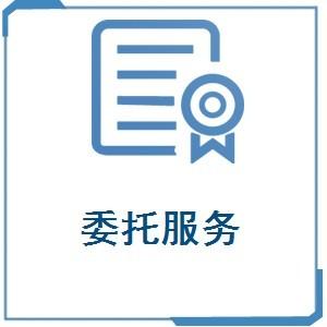 公共服务机器人测试及认证服务