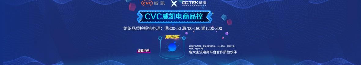 CVC凯威电商品控