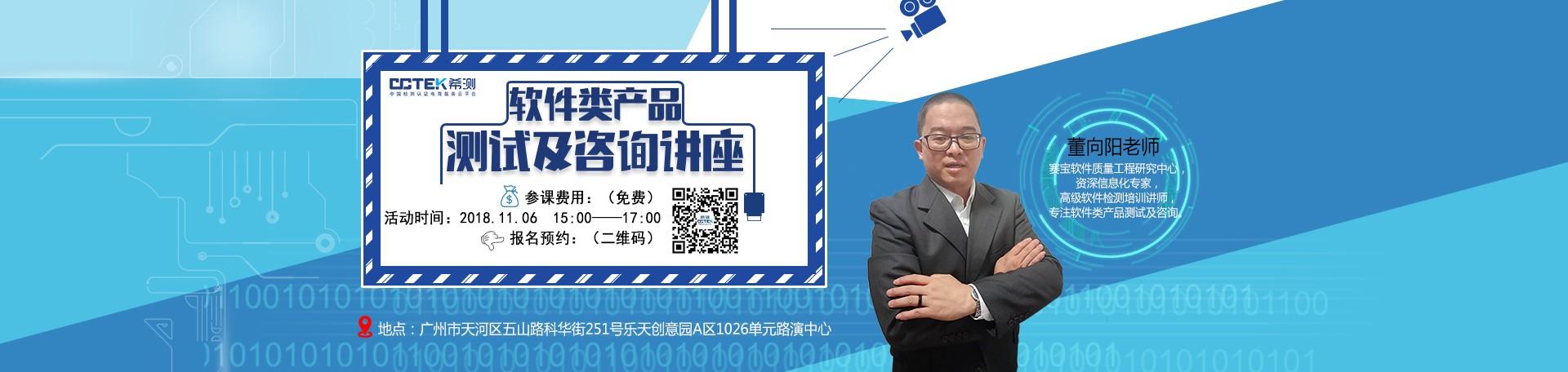 电连接器中国(GJB 101)鉴定检测