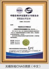 移动电源充电宝国际安全(IEC 60950)检测