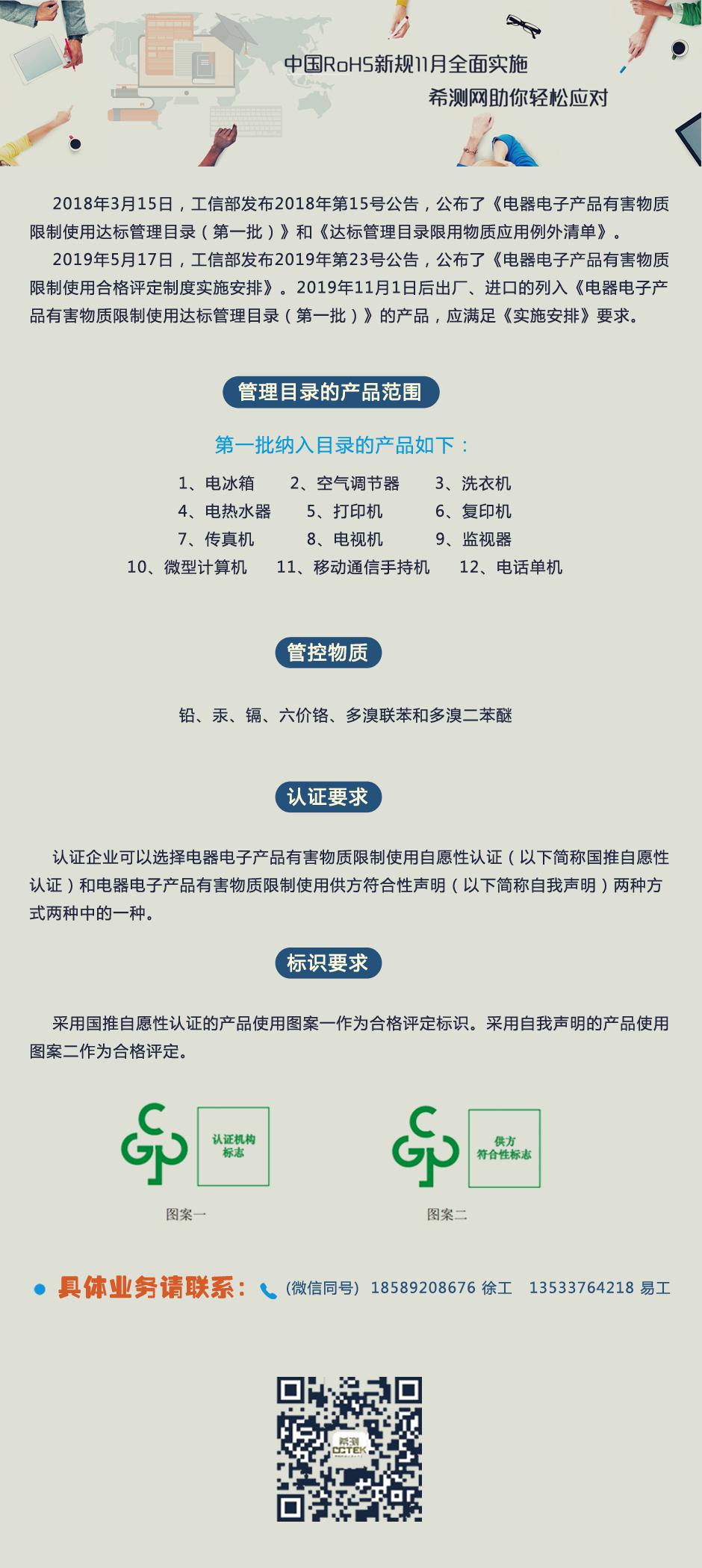 7月rohs新规详情页.png