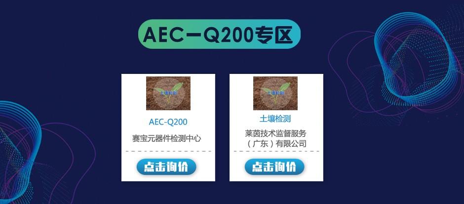 AEC-Q200专区
