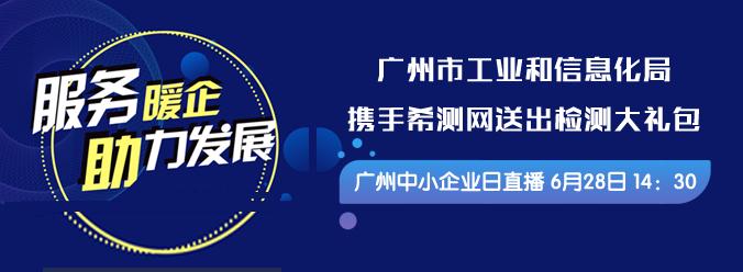 服务暖企 助理发展 广州中小企业日直播