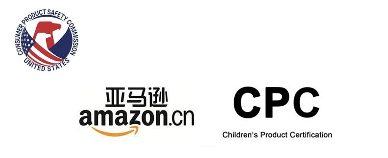 美国儿童产品证书—CPC认证