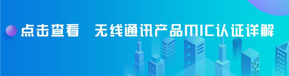 越南锂电池MIC认证
