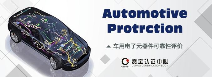 AEC车用电子元器件可靠性评价
