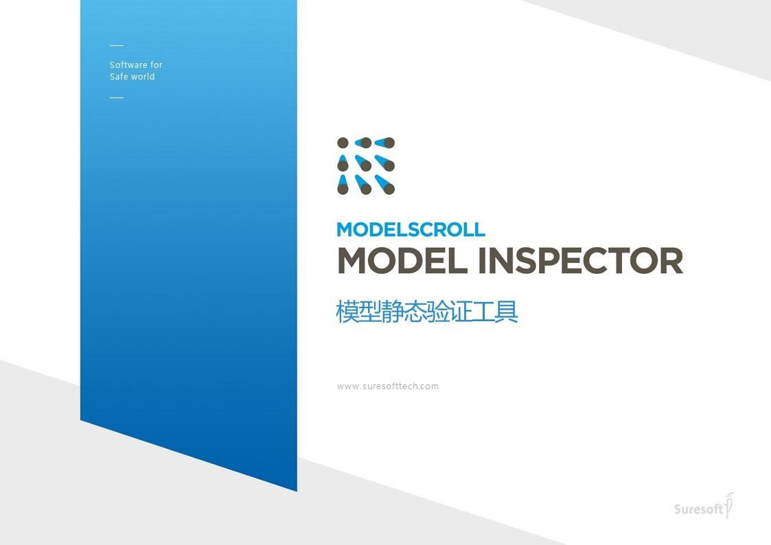 模型静态检测工具Model Inspector