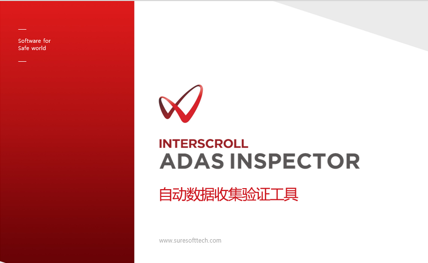 自动数据收集验证工具ADAS Inspector