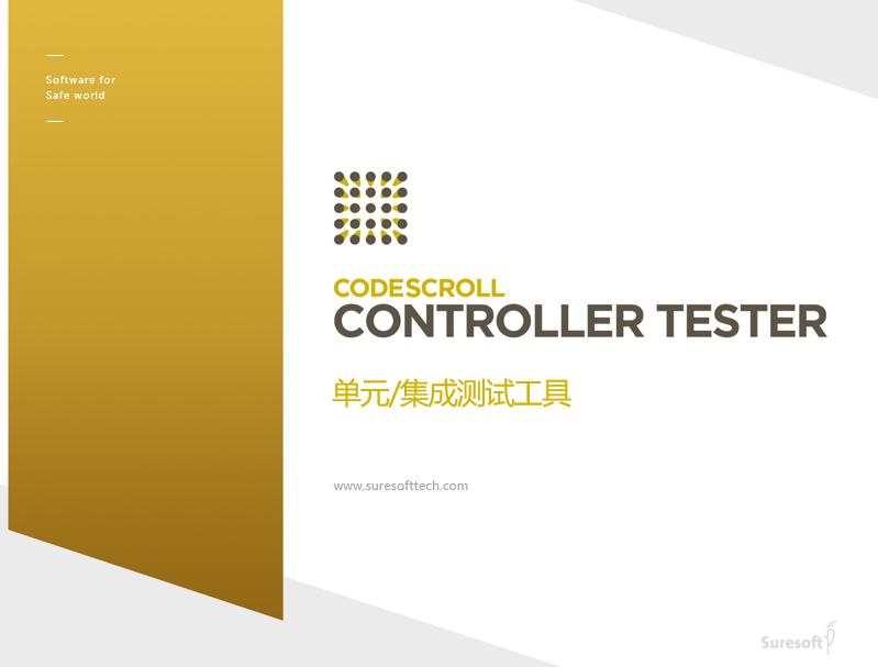 单元/集成测试工具Controller Tester