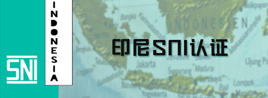 印尼940专题banner.png